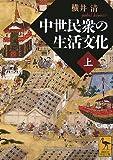 中世民衆の生活文化(上) (講談社学術文庫)