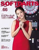 ソフトダーツバイブル Vol.66 (SAN-EI MOOK)