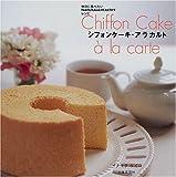 シフォンケーキ・アラカルト