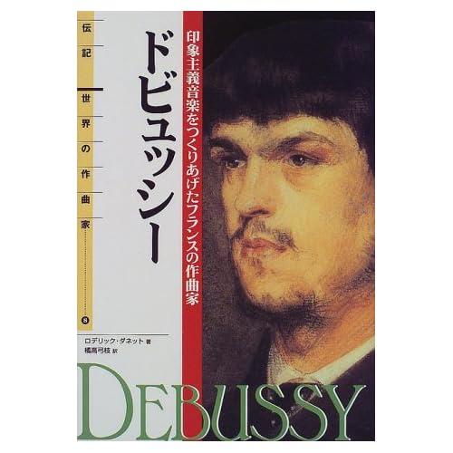 伝記 世界の作曲家(8)ドビュッシー―印象主義音楽をつくりあげたフランスの作曲家