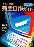 AT互換機完全自作ガイド〈2003年版〉