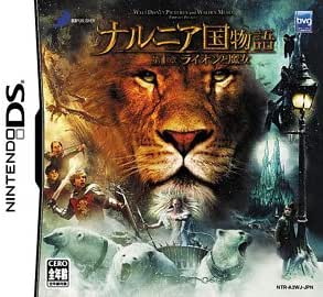 ナルニア国物語 第一章 ライオンと魔女