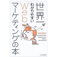 世界一わかりやすいWebマーケティングの本 (East Press Business)