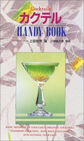 カクテルHANDY BOOKの詳細を見る
