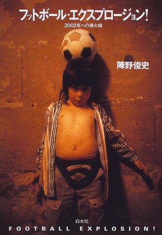 フットボール・エクスプロージョン!―2002年への導火線 / 陣野 俊史
