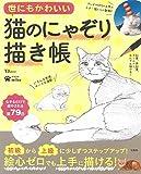 世にもかわいい 猫のにゃぞり描き帳 (TJMOOK)
