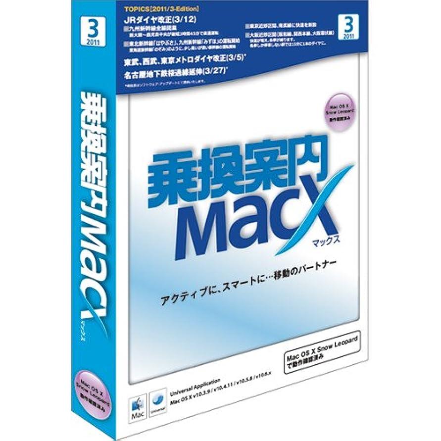 枯れる黙認するケージ乗換案内MacX(2011/3)