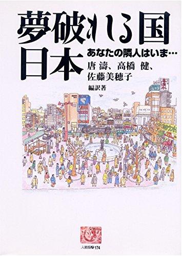 夢破れる国日本―あなたの隣人はいま… (人間選書)