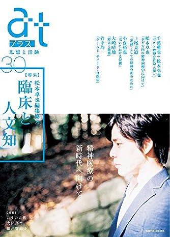 atプラス30(松本卓也編集協力)