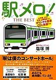 駅メロ! (扶桑社BOOKS)