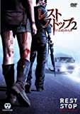 レストストップ2 ドント・ルック・バック 特別版 [DVD]