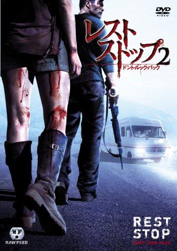 レストストップ2 ドント・ルック・バック 特別版 [DVD]の詳細を見る