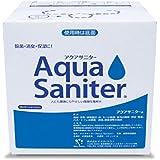 AquaSaniter 微酸性電解水 10リットル 次亜塩素酸用超音波加湿器に入れて空間除菌消臭 (1)