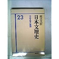 日本文壇史〈23〉大正文学の抬頭 (1979年)