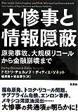 「大惨事と情報隠蔽: 原発事故、大規模リコールから金融崩壊まで」販売ページヘ