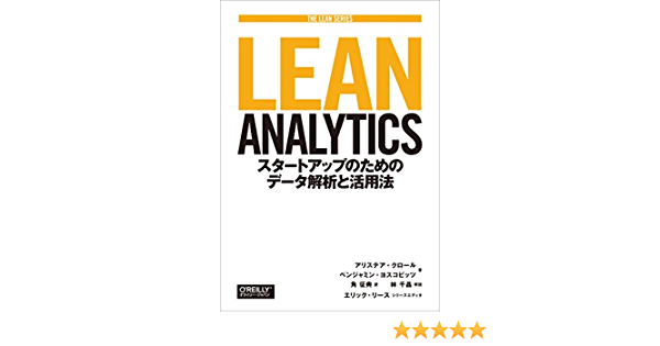 Lean Analytics ―スタートアップのためのデータ解析と活用法 (THE LEAN SERIES) site cover image