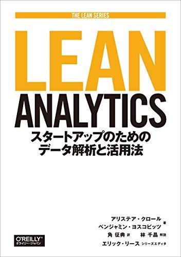 Lean Analytics ―スタートアップのためのデータ解析と活用法 (THE LEAN SERIES)
