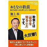 Amazon.co.jp: おとなの教養 私たちはどこから来て、どこへ行くのか? (NHK出版新書) 電子書籍: 池上 彰: Kindleストア