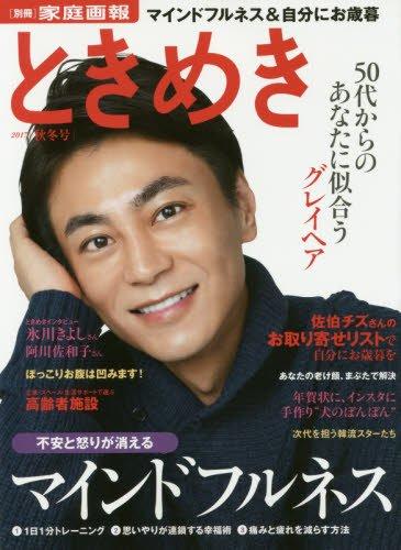ときめき2017秋冬号 (別冊家庭画報)