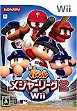 「実況パワフルメジャーリーグ2 Wii」の画像