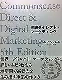 ダイレクトレスポンスマーケティングは本で学ぶ!【4冊を厳選】