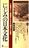 「にじみ」の日本文化―行動様式と人間関係にひそむ「曖昧さ」の美学 (二十一世紀図書館 (0045))