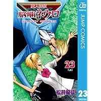 魔人探偵脳噛ネウロ モノクロ版 23 (ジャンプコミックスDIGITAL)