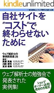 自社サイトをコストで終わらせないために ウェブ解析士の事例発表集(9)