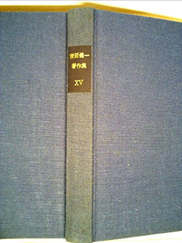 吉田健一著作集〈第15集〉大衆文学時評 (1979年)の詳細を見る