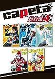 capeta 超合本版(4) (月刊少年マガジンコミックス)