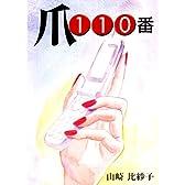 爪110番―爪の話あれこれ・爪のトラブルこれで解消 (善本社健康シリーズ)