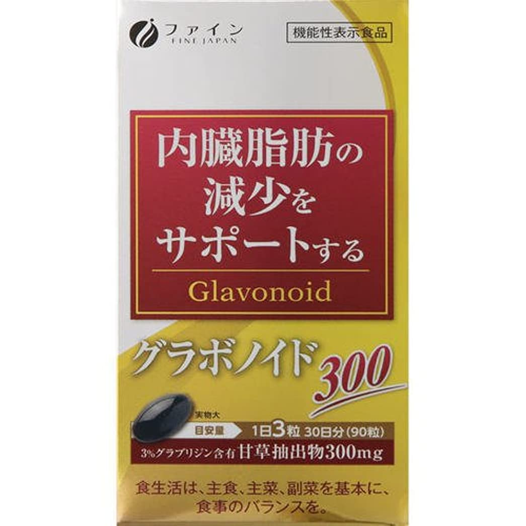 アルカイックり香水ファイン グラボノイド 300 90粒入