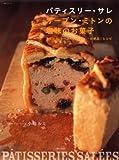 パティスリー・サレ オーブン・ミトンの塩味のお菓子―キッシュ、ケーク・サレ、パイ…の絶品!レシピ (主婦と生活生活シリーズ)