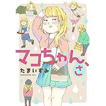 マコちゃん、さ (ITANコミックス)