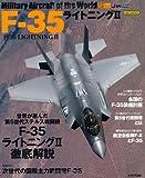 F-35ライトニングⅡ (世界の名機シリーズ)