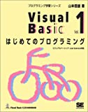 Visual Basic〈Vol.1〉はじめてのプログラミング (プログラミング学習シリーズ)