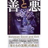 善と悪―犯罪心理分析の父、その凄絶なる冒険