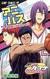 アニバス vol.3(桐皇&others―黒子のバスケTVアニメキャラクターズブック (ジャンプコミックス)