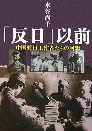 「反日」以前―中国対日工作者たちの回想