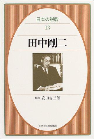 田中剛二 (日本の説教)