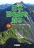 日本百名山を登る 下巻 (国内|登山ガイドブック/ガイド)