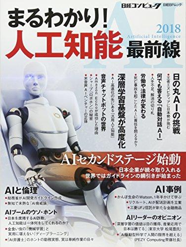 まるわかり! 人工知能 最前線 2018 (日経BPムック)