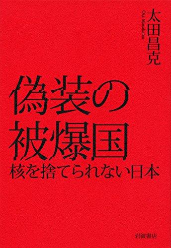 偽装の被爆国――核を捨てられない日本の詳細を見る