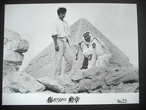 西城秀樹/中村賀津雄傷だらけの勲章スチール写真?