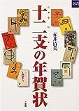 十二支の年賀状 (二玄社カルチャーブック)