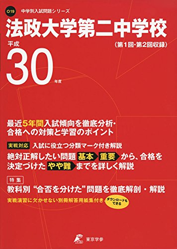 法政大学第二中学校 H30年度用 過去5年分収録 (中学別入試問題シリーズO19)