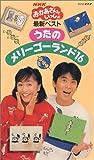NHKおかあさんといっしょ 最新ベスト うたのメリーゴーランド16 [VHS]()