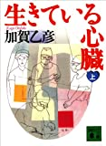 生きている心臓(上) (講談社文庫)