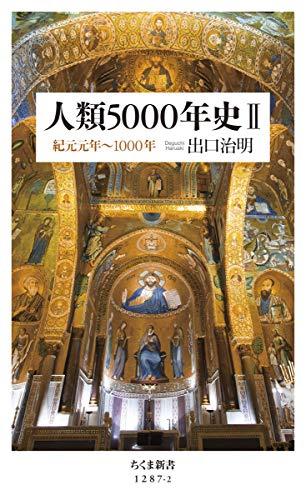人類5000年史II (ちくま新書)