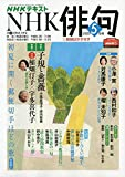 NHK俳句 2020年 05 月号 [雑誌]